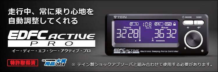 走行中、常に乗り心地を自動調整してくれる「EDFC ACTIVE PRO」※テイン製ショックアブソーバと組み合わせて使用する必要があります。