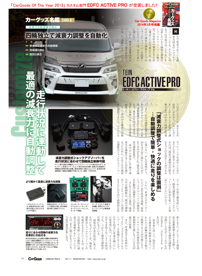 TEIN.co.jp: CarGoods Of The Year EDFC ACTIVE PRO が受賞 ...